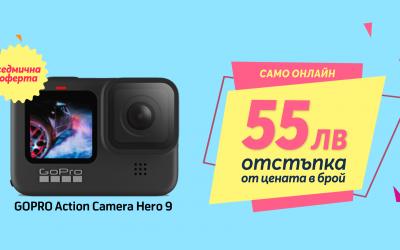 Само онлайн от Теленор тази седмица: GOPRO Action Camera Hero 9 с 55 лева отстъпка от цената в брой