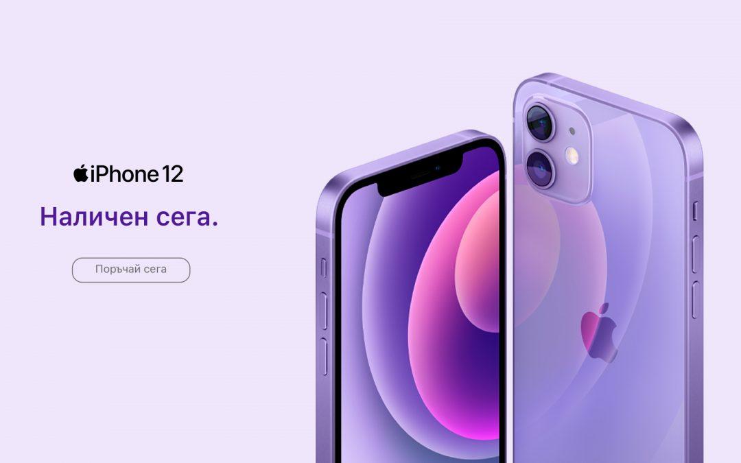 Днес Теленор стартира официалната продажба на iPhone 12 и iPhone 12 mini Purple