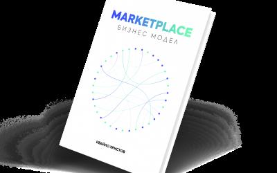 Излезе първата българска книга за развитие на маркетплейс бизнес