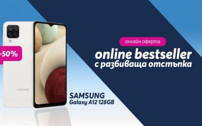 Теленор България предлага бестселъра Samsung Galaxy A12 с 50% отстъпка, само онлайн