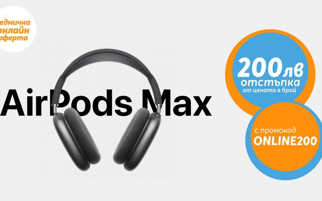 Само онлайн от Теленор тази седмица: AirPods Max с 200 лева отстъпка от цената в брой