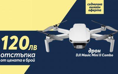 Само онлайн от Теленор тази седмица: дрон DJI Mavic Mini II Combo със 120 лева отстъпка от цената в брой