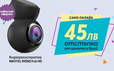 Само онлайн от Теленор тази седмица: Видеорегистратор NAVITEL R1050 Full HD с 45 лева отстъпка от цената в брой